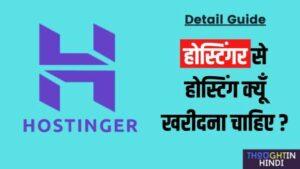 Hostinger Genuine Reviews in Hindi - होस्टिंगर से होस्टिंग क्यूँ खरीदना चाहिए ?